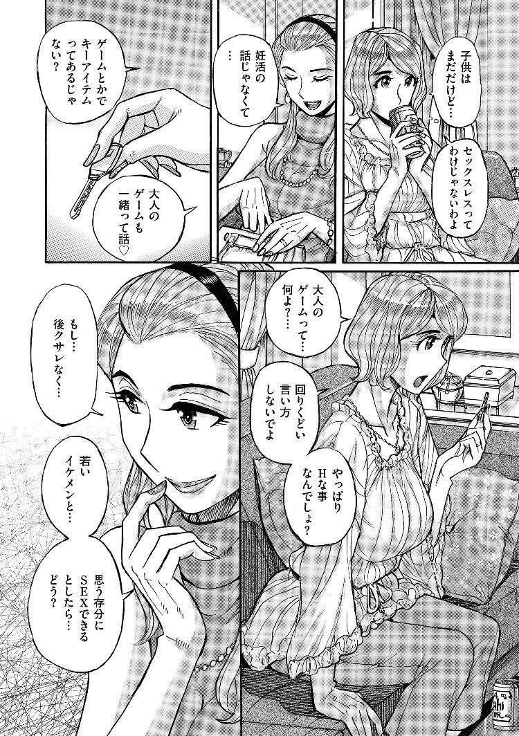 女鍵~メスカギ~00004