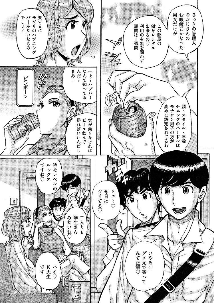 女鍵~メスカギ~00007