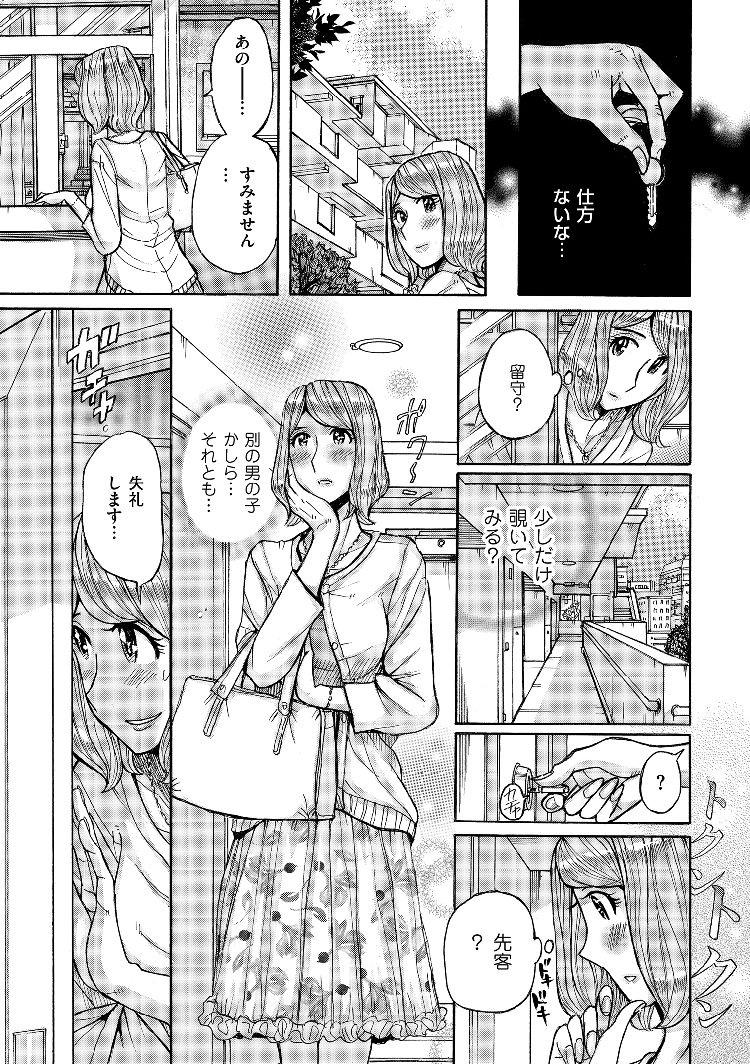 女鍵~メスカギ~00017