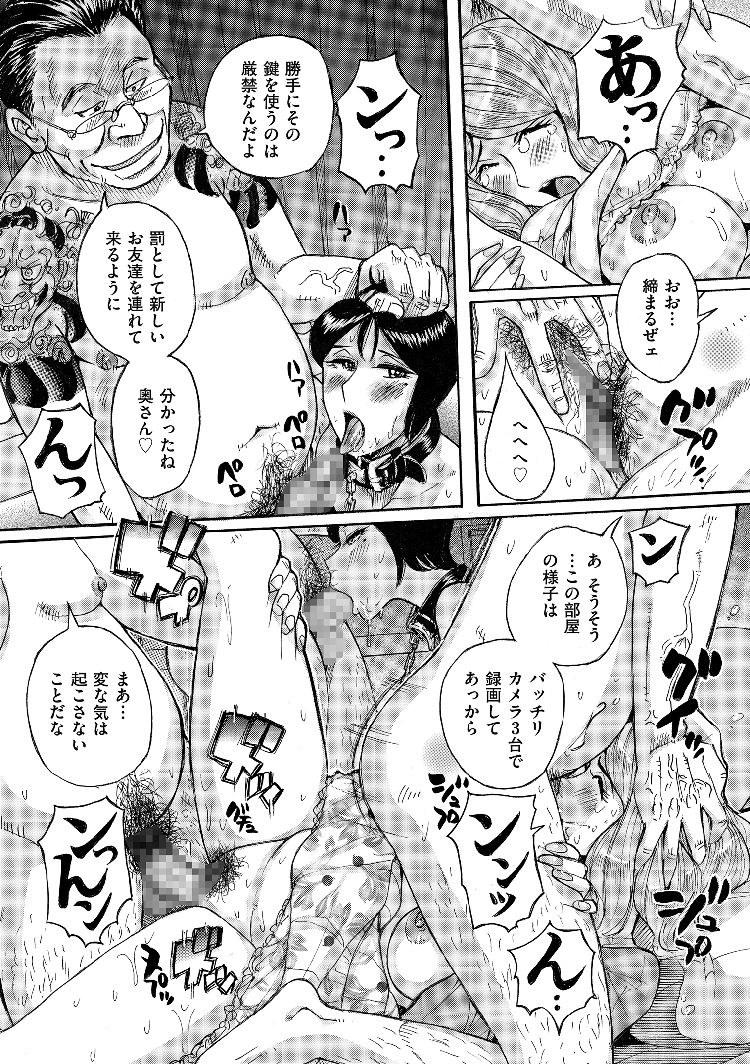 女鍵~メスカギ~00020