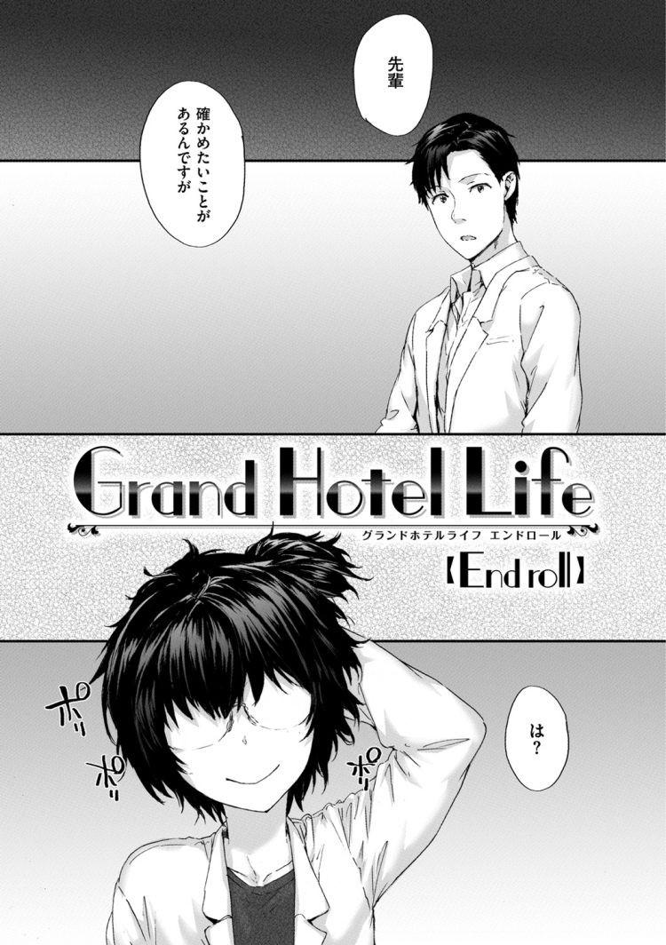 GrandoHotelLife200001