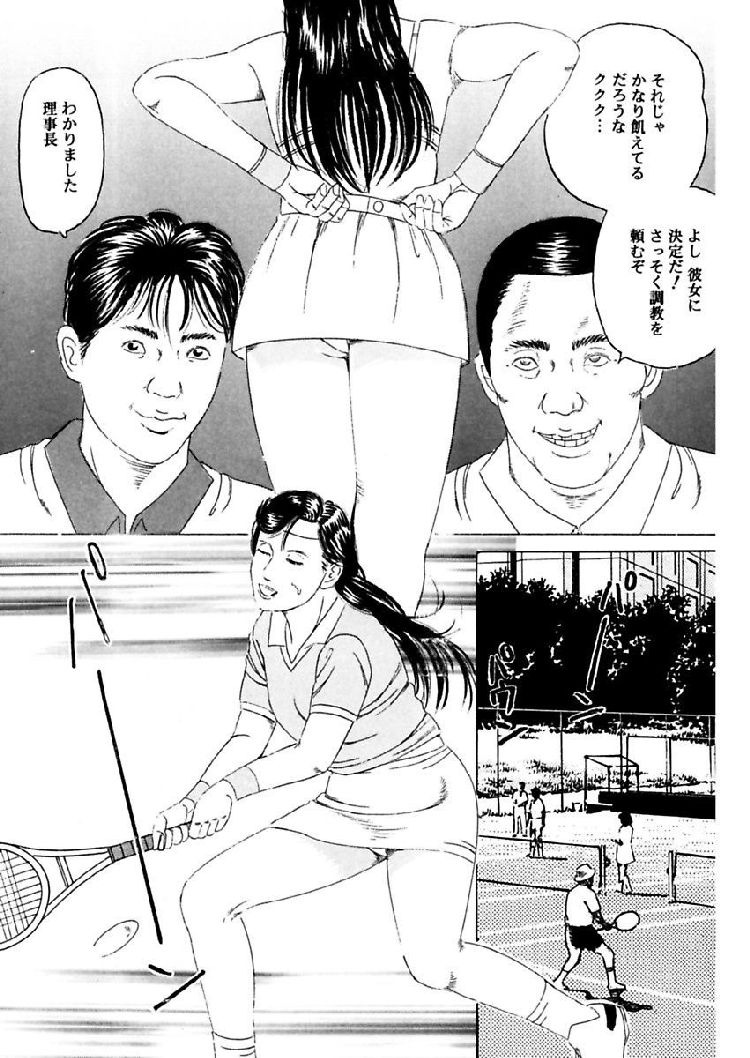 凌辱のテニス教室00004