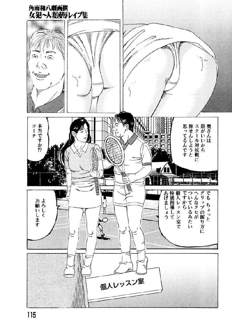 凌辱のテニス教室00005