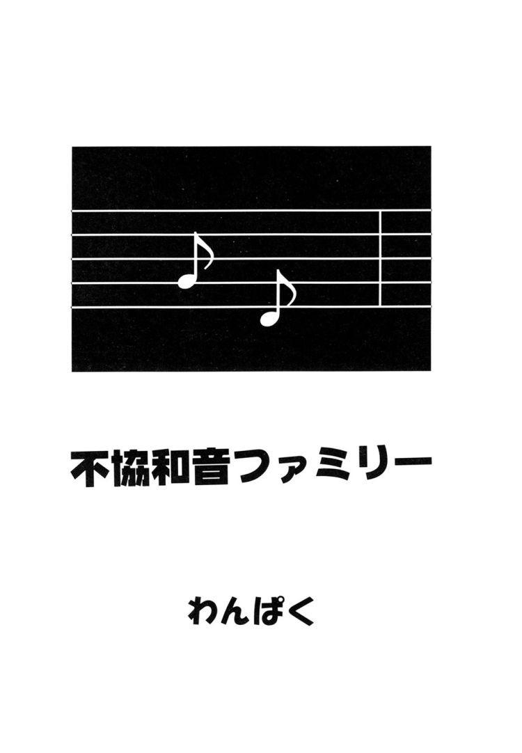 不協和音ファミリー00002