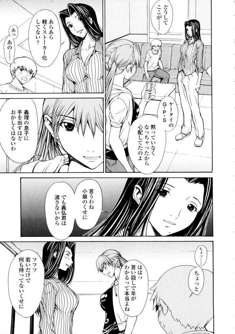 美人な義母と強気なクラスメイト VOL.11 ゴメンナサイ【最終話】00005