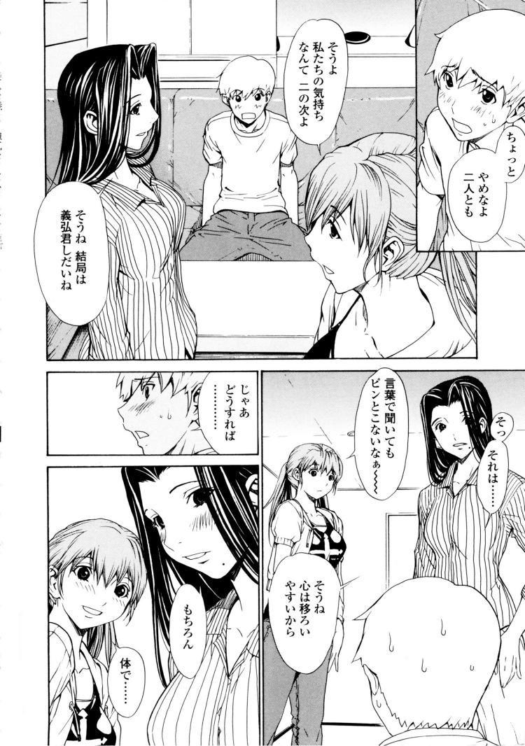 美人な義母と強気なクラスメイト VOL.11 ゴメンナサイ【最終話】00006