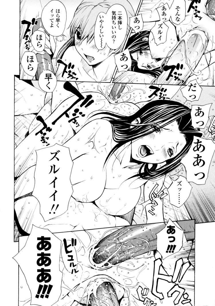 美人な義母と強気なクラスメイト VOL.11 ゴメンナサイ【最終話】00012