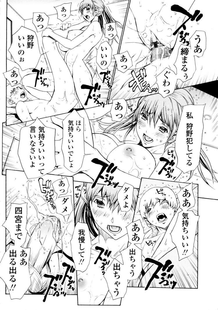 美人な義母と強気なクラスメイト VOL.11 ゴメンナサイ【最終話】00016