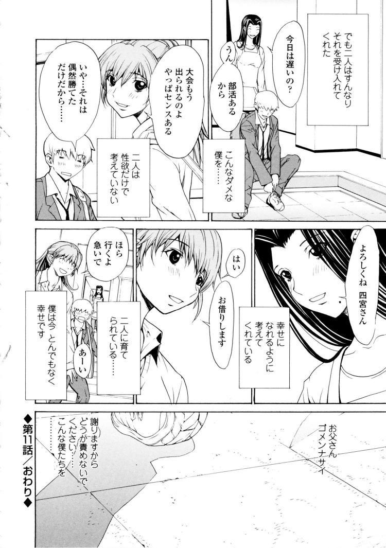 美人な義母と強気なクラスメイト VOL.11 ゴメンナサイ【最終話】00022