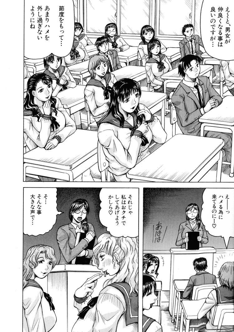 熟女学園 クラスメイトは全員熟女 MILF SCHOOL 1限目00006