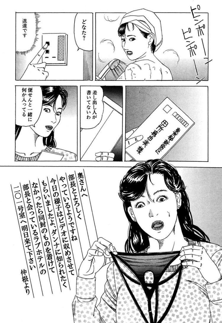 媚夫人への淫刑00009