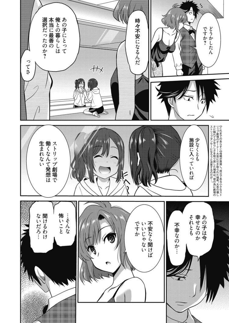 働く女の子~舞姫編2~00004