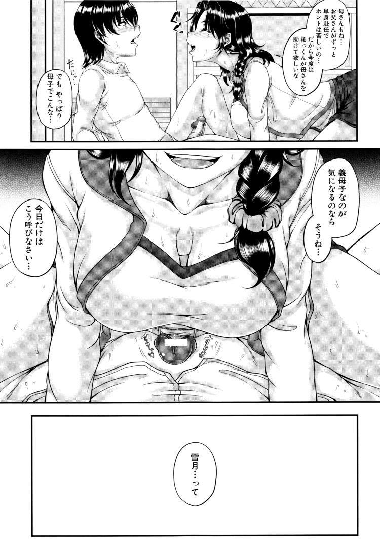 母妻互姦 麗花艶花 一輪00019