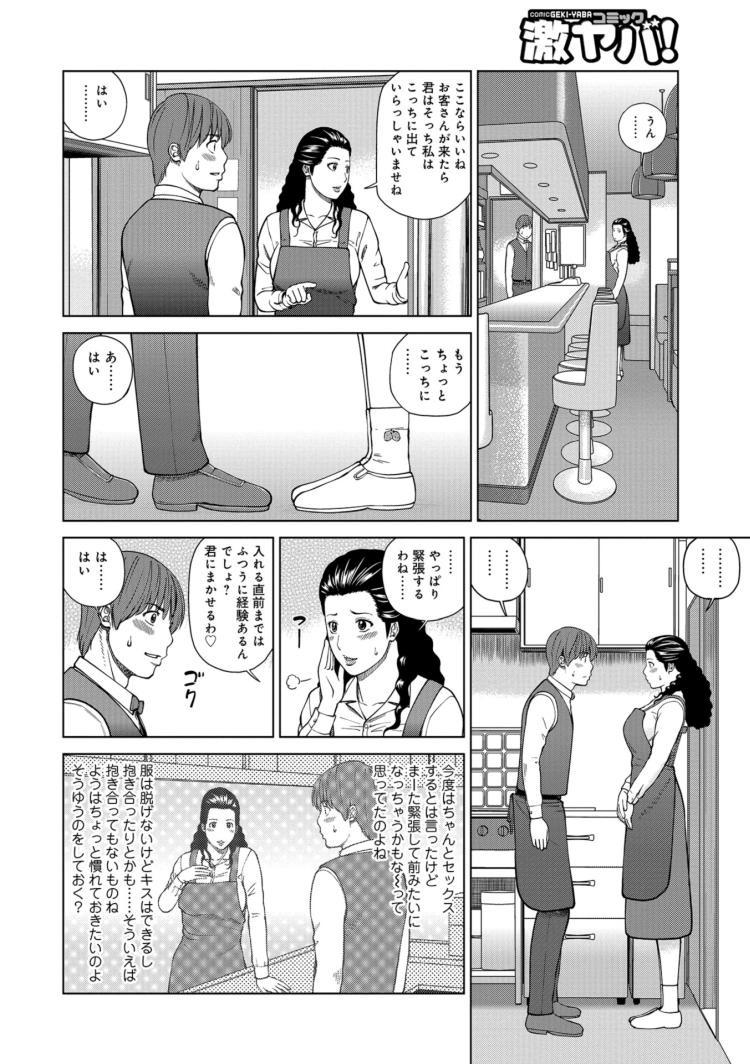踊る人妻~疼いて濡れて身悶えて~ 喫茶店の人妻店長 中編00004