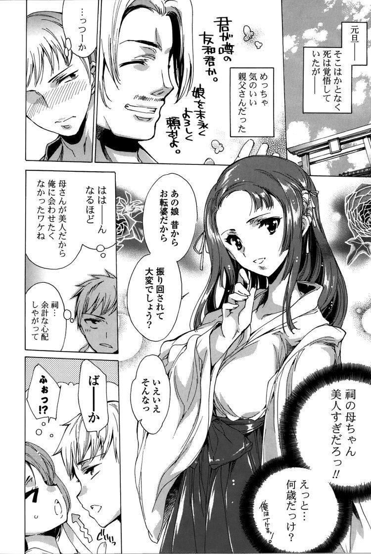 恋人巫女×熟妻巫女00004