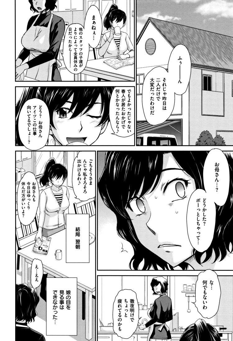 柿原冴子の恋煩い00004