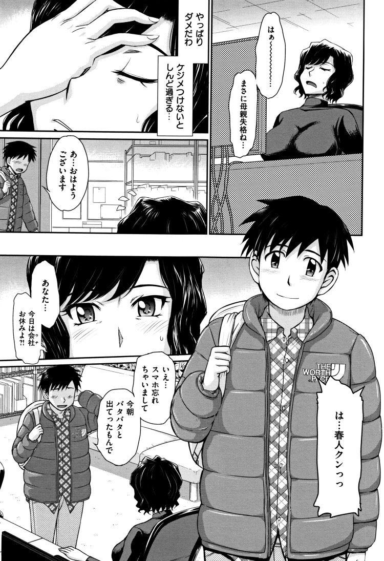 柿原冴子の恋煩い00005