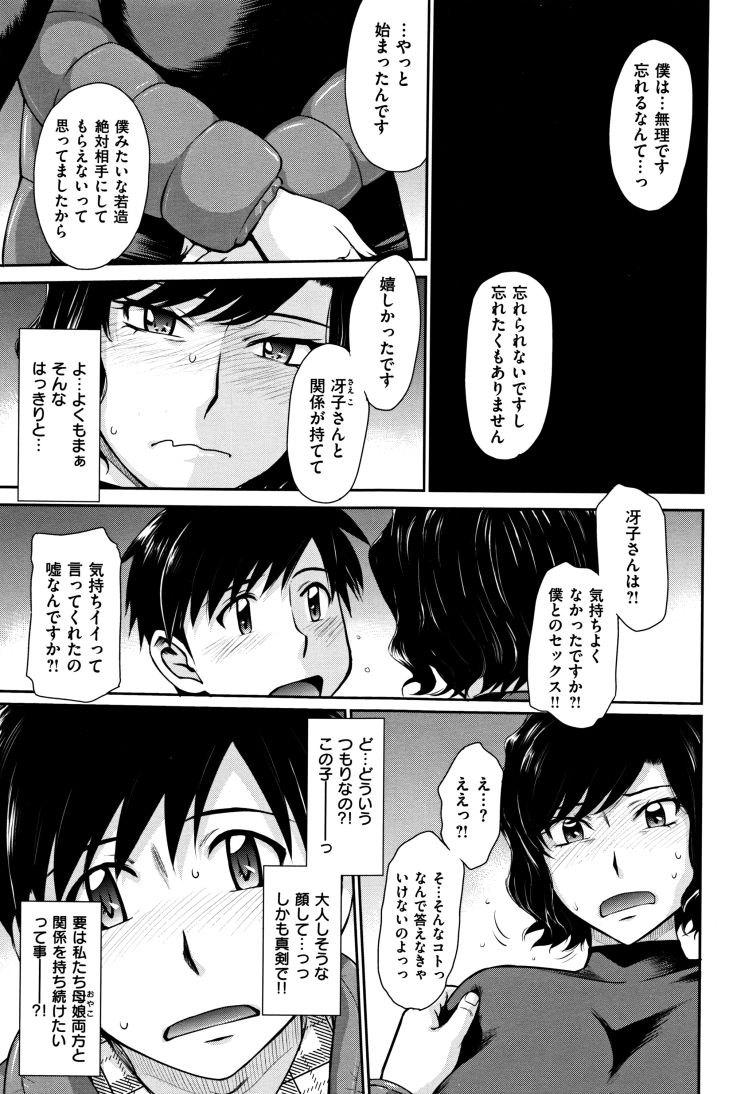 柿原冴子の恋煩い00007
