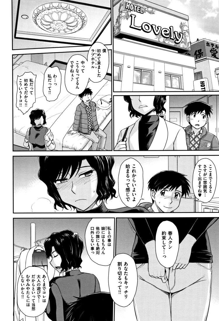 柿原冴子の恋煩い00010