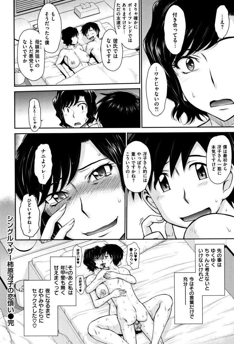 柿原冴子の恋煩い00024