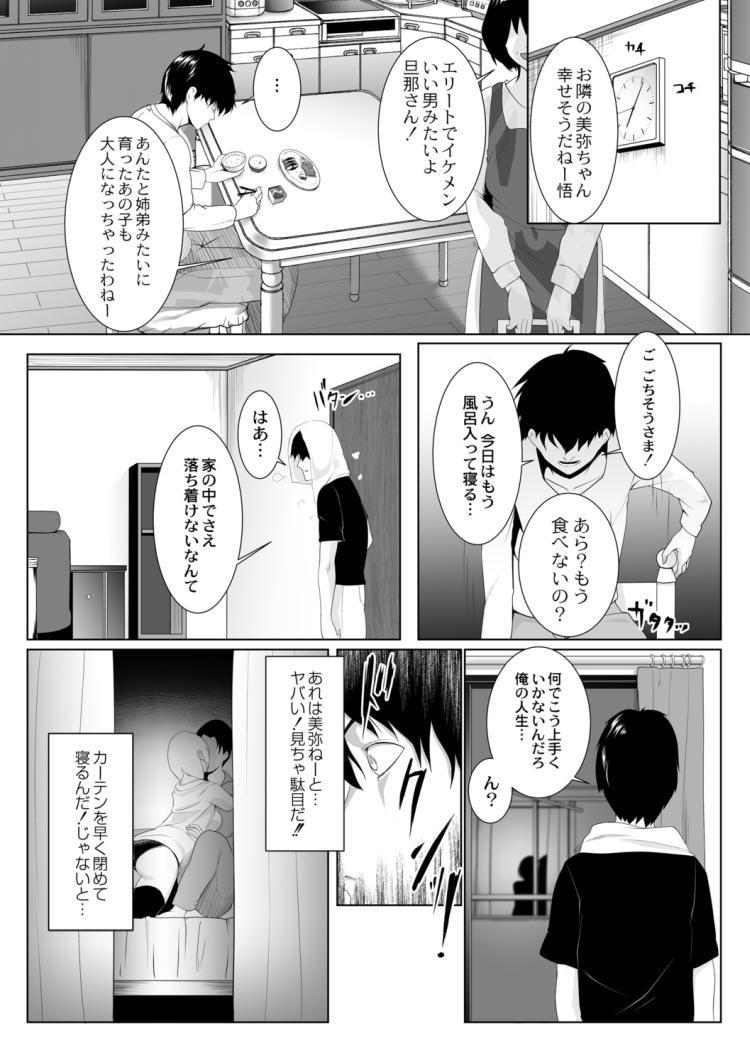 橋本美弥の場合00004