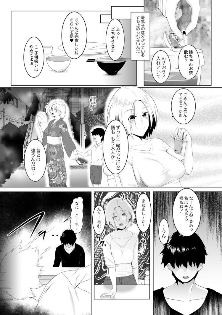 橋本美弥の場合00008