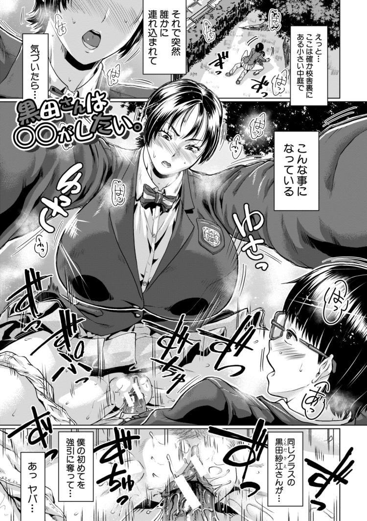 黒田さんは〇〇がしたい00001