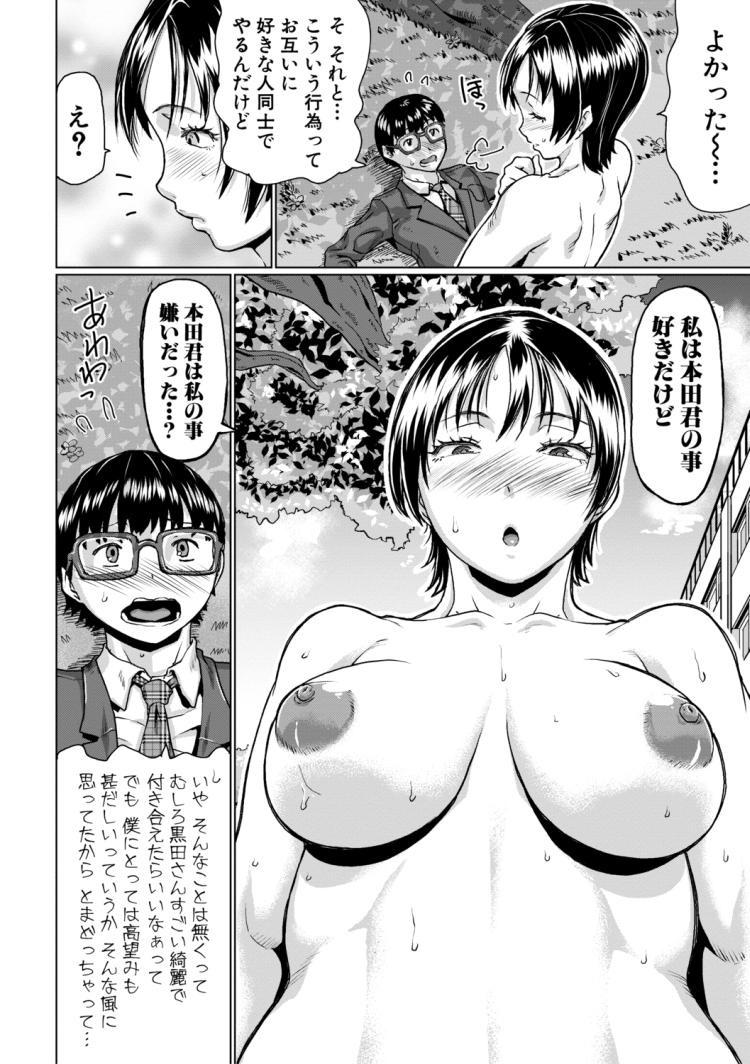 黒田さんは〇〇がしたい00018
