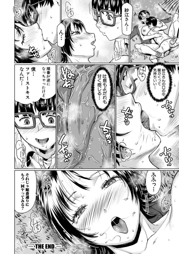 黒田さんは〇〇がしたい00026