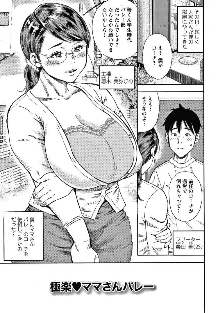 極楽ママさんバレー00001