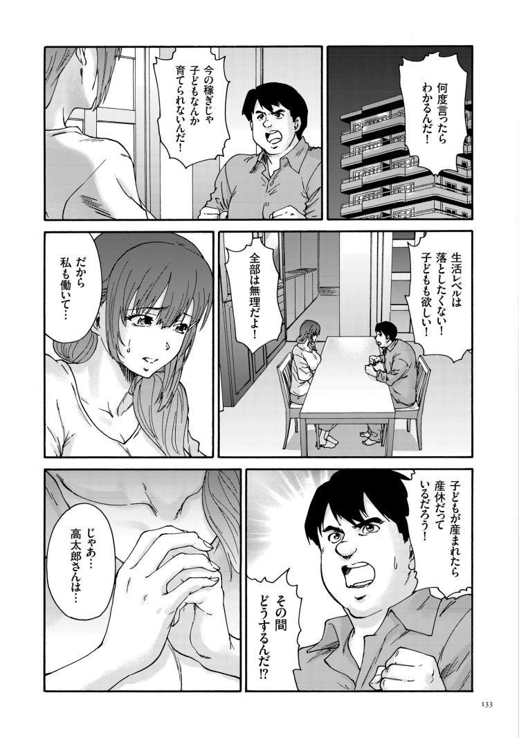極悪妻・花奈30歳 第八話 裸百合00003