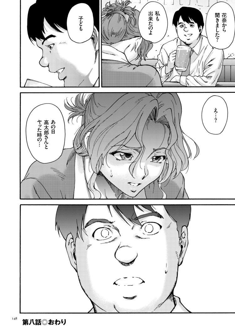 極悪妻・花奈30歳 第八話 裸百合00018