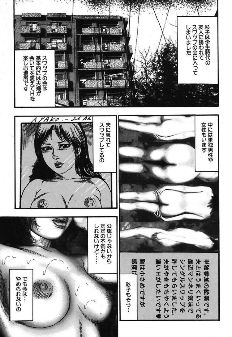 人妻淫ら舞台 前編00001
