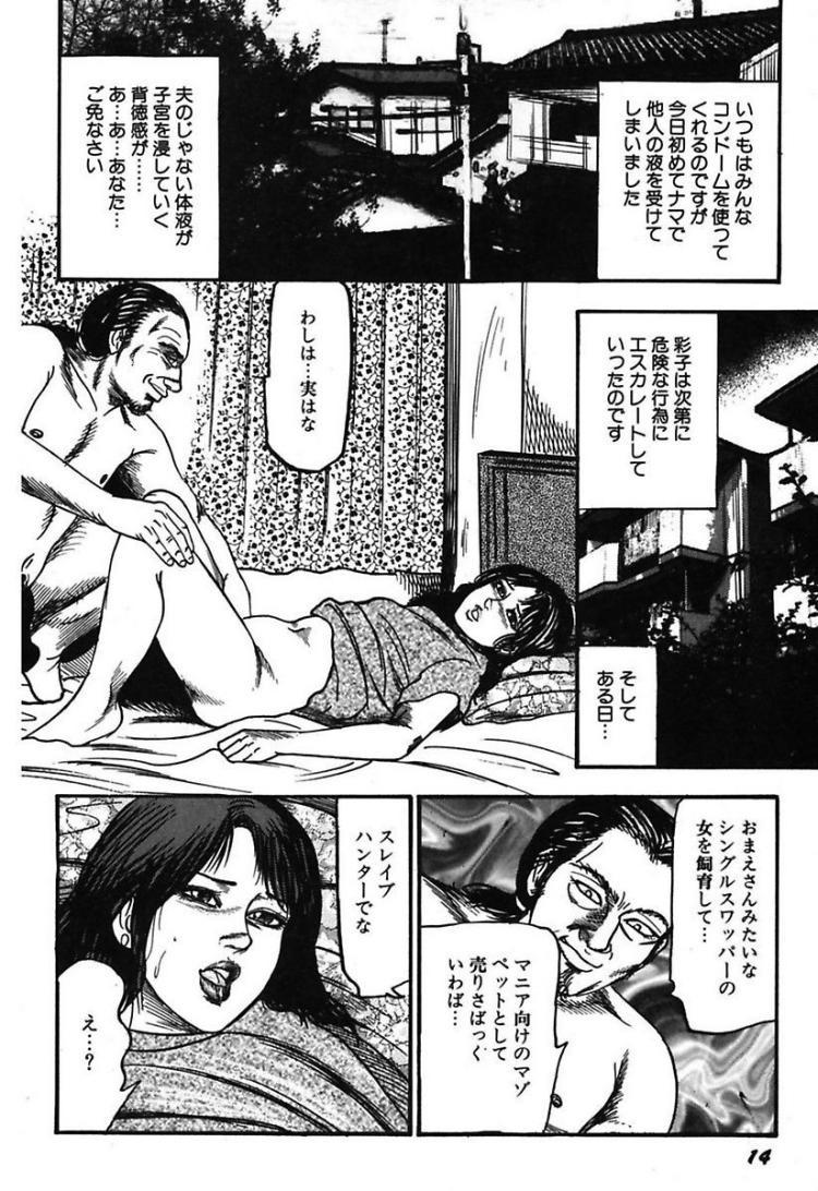 人妻淫ら舞台 前編00012