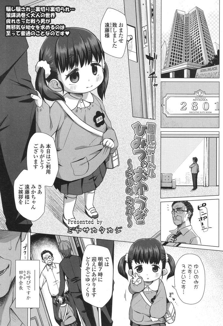 園児デリヘルひみつのおゆうぎ00001