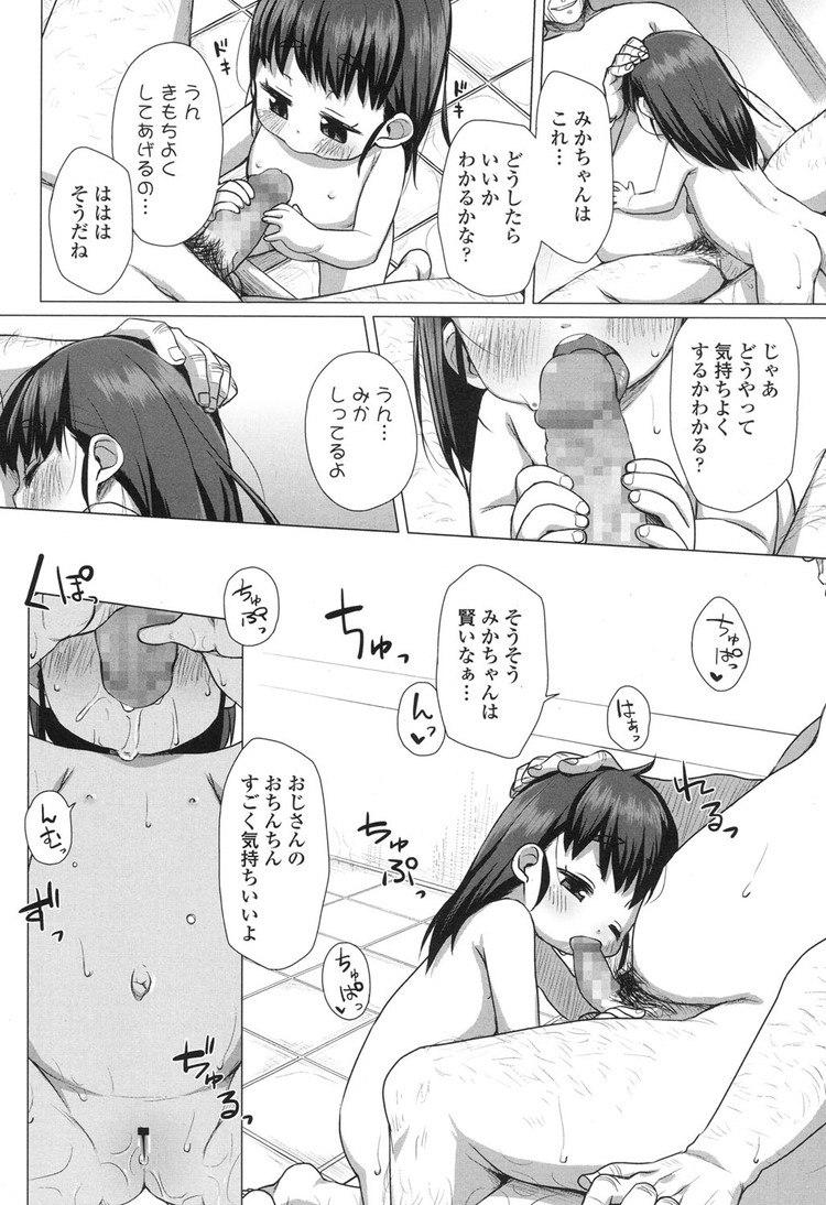 園児デリヘルひみつのおゆうぎ00009