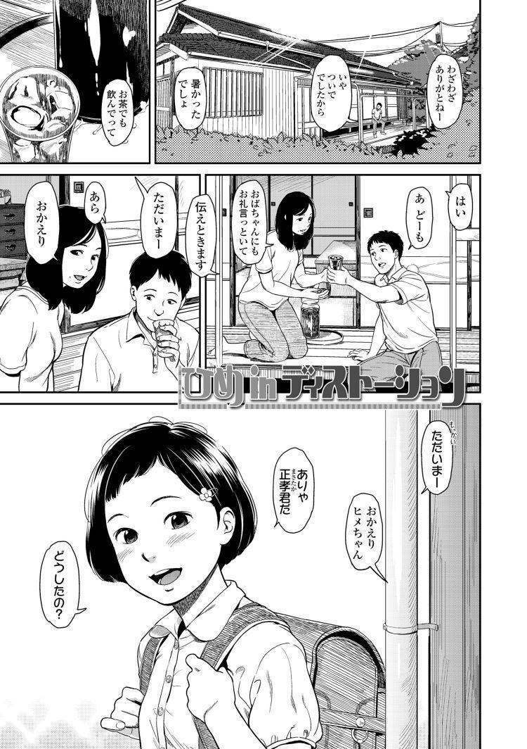ひめinディストーション00001
