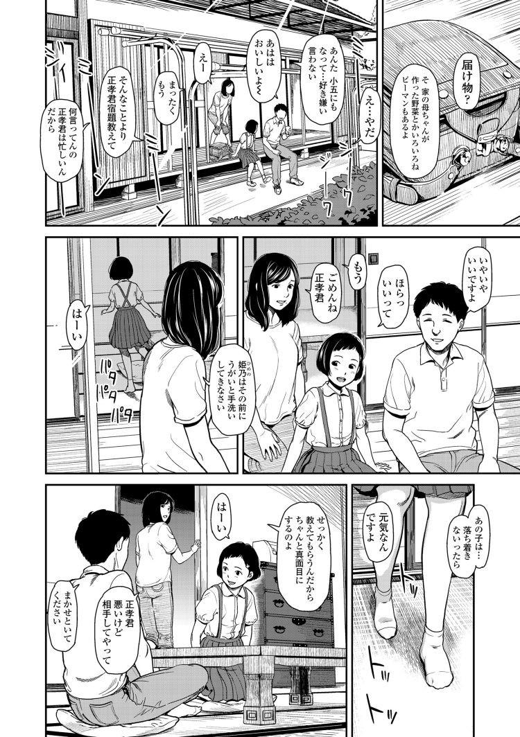 ひめinディストーション00002