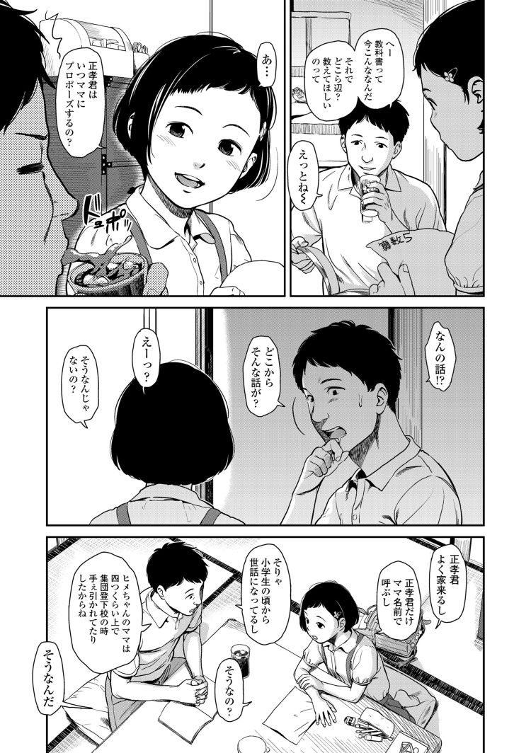 ひめinディストーション00003