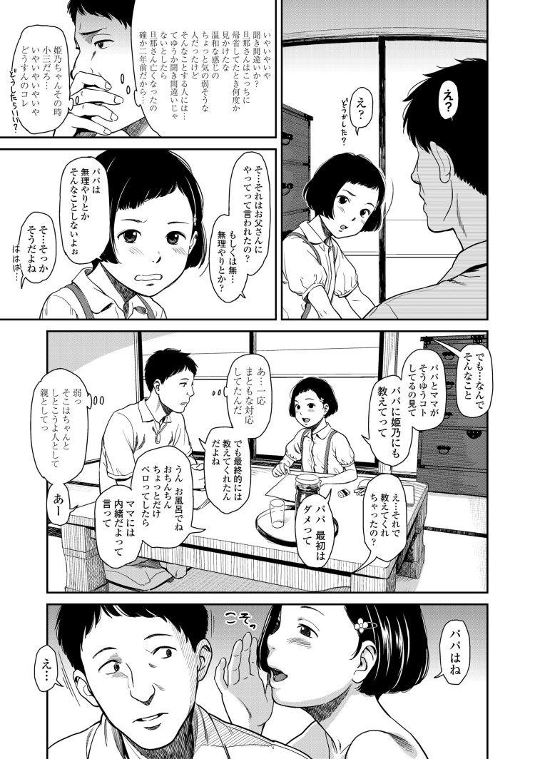ひめinディストーション00005