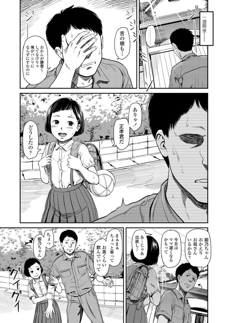 ひめinディストーション00013