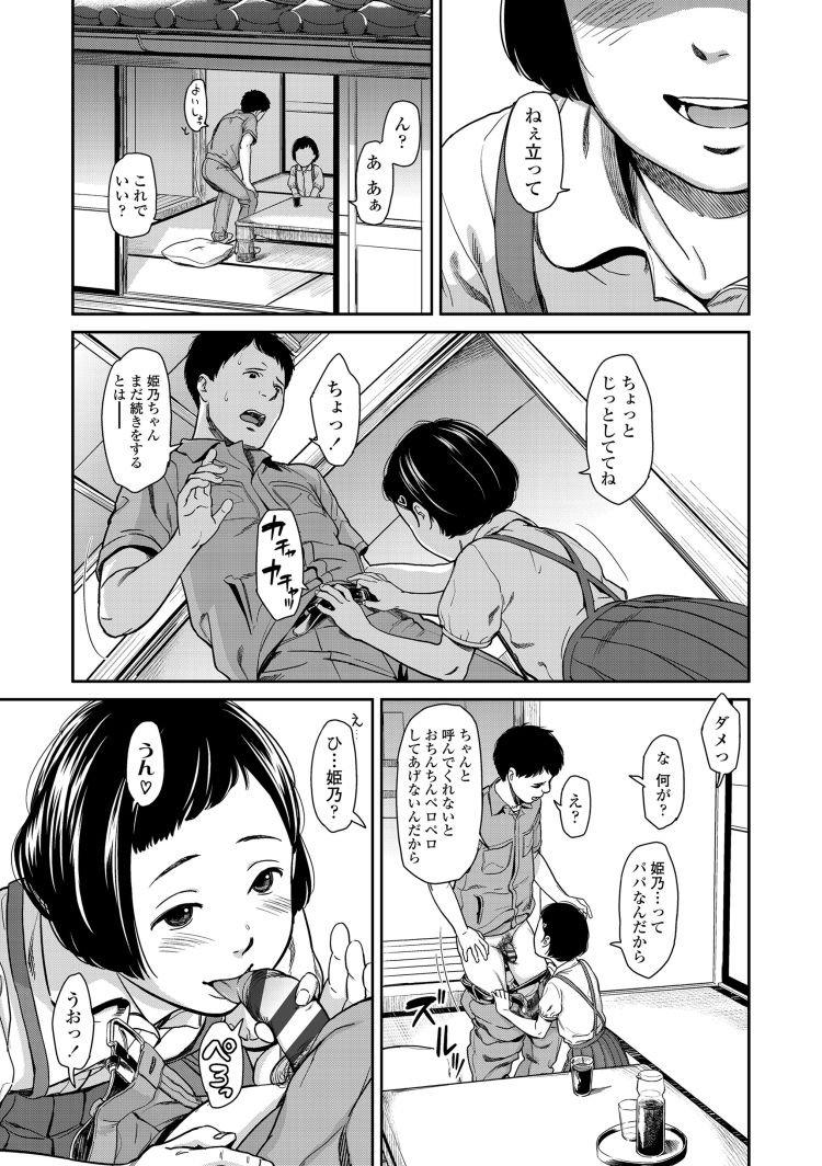 ひめinディストーション00015