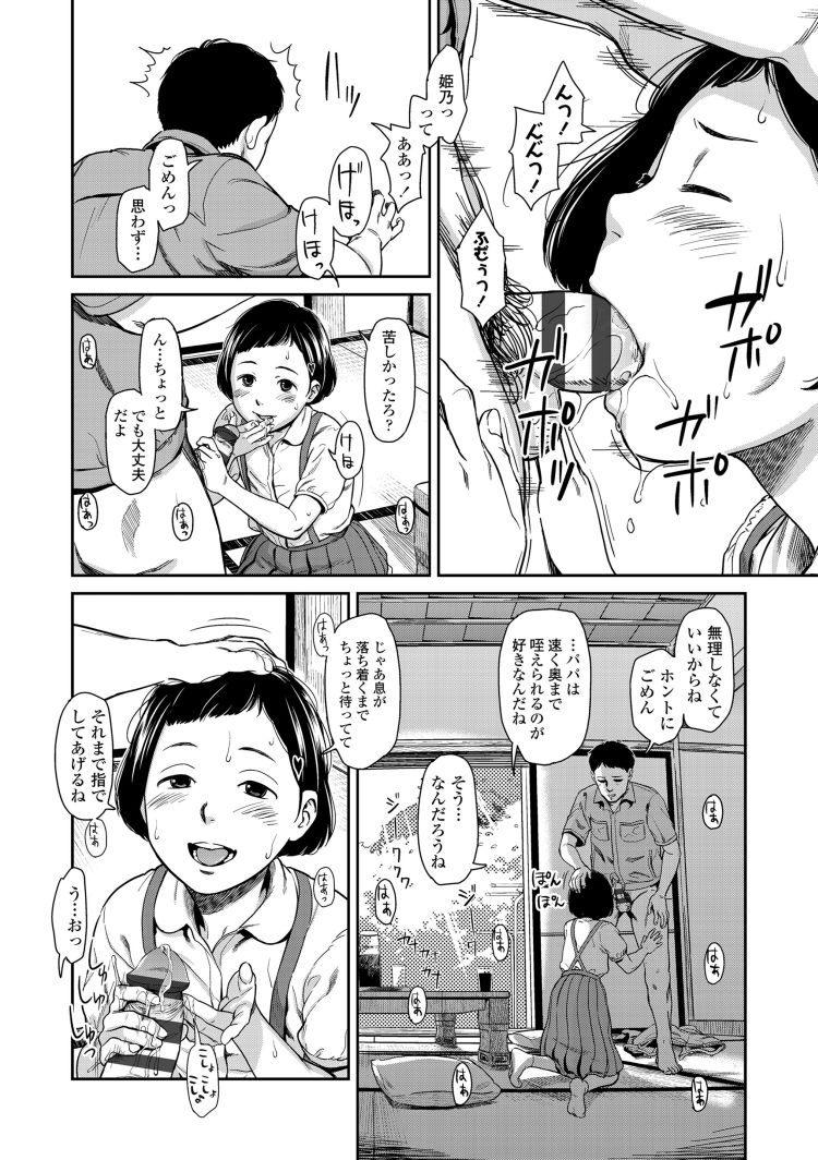 ひめinディストーション00018