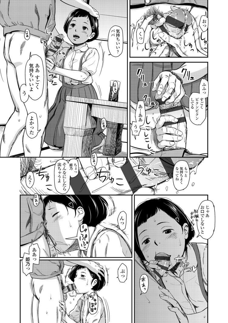 ひめinディストーション00019