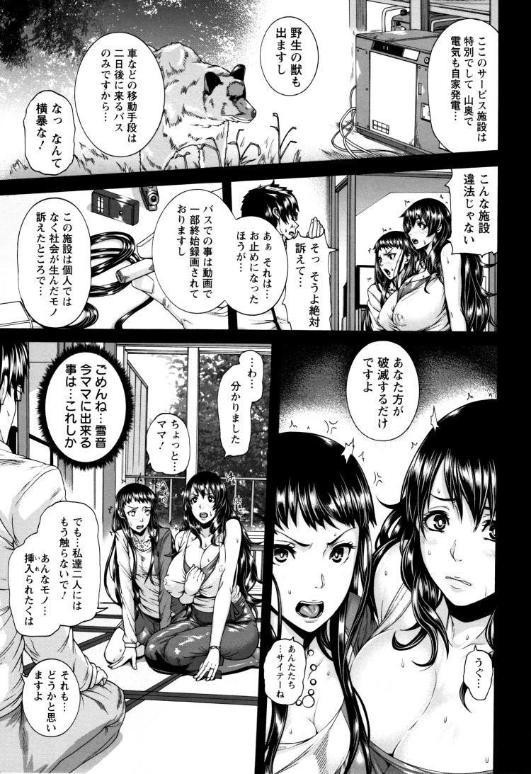 続 LOVE POTION~メス豚母娘に快楽マッサージ~00005