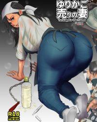 【オリジナル】ゆりかご売りの妻【同人誌・エロ漫画・エロ画像】