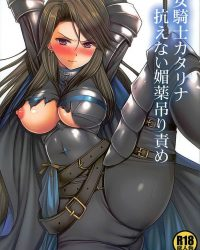 【グランブルーファンタジー】女騎士カタリナ抗えない媚薬吊り責め【同人誌・エロ漫画・エロ画像】
