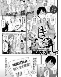 【オリジナル】きざし10【同人誌・エロ漫画・エロ画像】