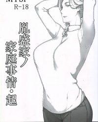 【オリジナル】胤盛家ノ家庭事情・起【同人誌・エロ漫画・エロ画像】