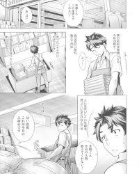 【オリジナル】下半身のお付き合い【同人誌・エロ漫画・エロ画像】